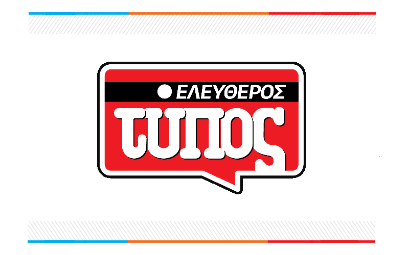 graphic_ELEFTHEROS_TYPOS
